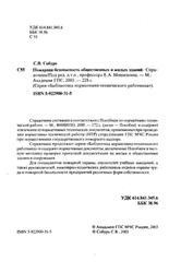 Пожарная безопасность общественных и жилых зданий, Справочник, Собурь С.В., 2003
