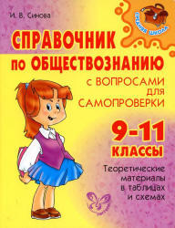 Справочник по обществознанию. 9-11 класс. Синова И.В. 2010
