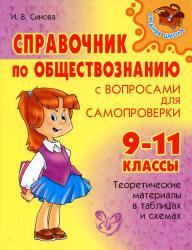 Справочник по обществознанию, 9-11 класс, Синова И.В., 2010