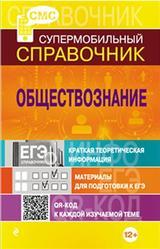Обществознание, Справочник, Семке Н.Н., 2013