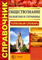 Обществознание, Понятия и термины, Справочник, Брандт М.Ю., 2014