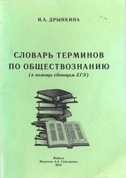 Словарь терминов по обществознанию, Дрынкина И.А., 2010