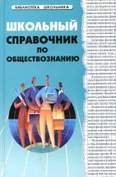 Школьный справочник по обществознанию, Домашек Е.В., 2011