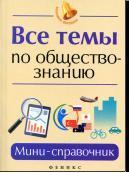 Все темы по обществознанию, мини-справочник, Домашек Е.В., 2015