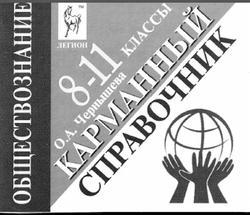 Обществознание, Карманный справочник, 8-11 класс, Чернышева О.А., 2015