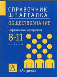 Обществознание, 8-11 класс, Справочные материалы, Дыдко С.Н., 2012