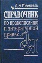 Справочник по правописанию и литературной правке - Розенталь Д.Э