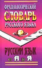 Фразеологический словарь русского языка - Федосов И.В., Лапицкий А.Н.