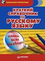 Краткий справочник по русскому языку - Радион А.