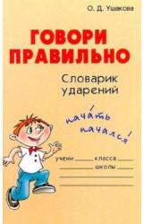 Говори правильно - Словарик ударений - Ушакова О.Д.