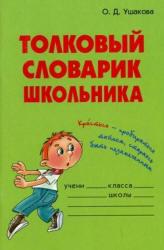 Толковый словарик школьника - Ушакова О.Д.