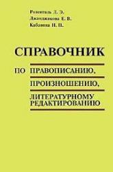 Справочник по правописанию, произношению, литературному редактированию, Розенталь, Джанджакова, Кабанова
