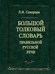 Большой толковый словарь правильной русской речи - Скворцов Л.И.