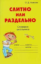 Слитно или раздельно - Словарик школьника - Ушакова О.Д.