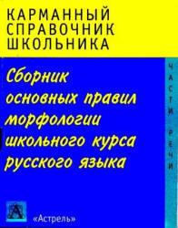 Сборник основных правил морфологии школьного курса русского языка - Питерская Т.И.
