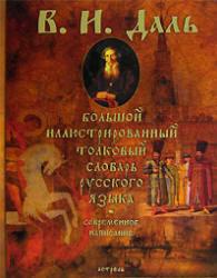 Большой иллюстрированный толковый словарь русского языка - Даль В.И.
