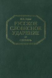 Русское словесное ударение - Словарь - Зарва М.В.