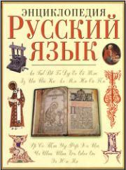 Русский язык - Энциклопедия - Караулов Ю.Н.