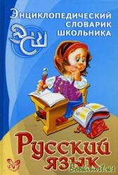 Русский язык - Энциклопедический словарик школьника - Стронская И.М.