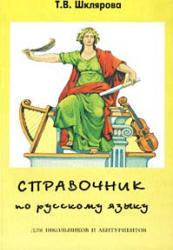 Русский язык, Справочник по русскому языку для школьников и абитуриентов, Шклярова