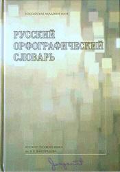 Русский орфографический словарь - Лопатин В.В.