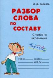 Разбор слова по составу - Ушакова О.Д.