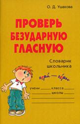 Проверь безударную гласную - Словарик школьника - Ушакова О.Д.
