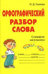 Орфографический разбор слова - Словарик школьника - Ушакова О.Д.