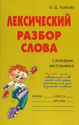 Лексический разбор слова - Словарик школьника - Ушакова О.Д.