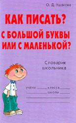 Как писать? - С большой буквы или с маленькой? - Словарик школьника - Ушакова О.Д.