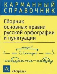 Сборник основных правил русской орфографии и пунктуации - Карманный справочник