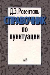 Справочник по пунктуации - Розенталь Д.Э.