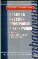 Правила русской орфографии и пунктуации, Полный академический справочник, Лопатин В.В., 2007