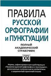 Правила русской орфографии и пунктуации, Полный академический справочник, Лопатин В.В., 2009