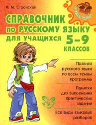 Справочник по русскому языку, 5-9 класс, Стронская И.М., 2009