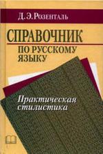 Справочник по русскому языку, Практическая стилистика, Розенталь Д.Э., 2001