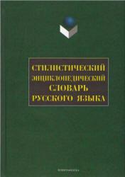 Стилистический энциклопедический словарь русского языка, Кожина М.Н., 2006