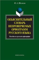 Объяснительный словарь непроверяемых орфограмм русского языка, Шелякин М.А., 2009