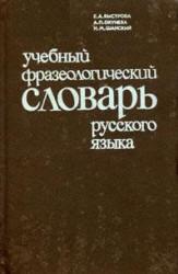Учебный фразеологический словарь русского языка, Быстрова Е.А., 1984