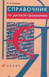 Справочник по русской грамматике, Шелякин М.А., 2006
