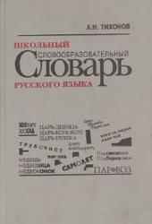 Школьный словообразовательный словарь русского языка, Тихонов А.Н., 1996