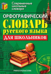 Орфографический словарь русского языка для школьников, 2007