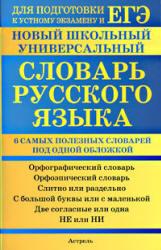 Новый школьный универсальный словарь русского языка, Баронова М.М., 2009