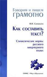 Как составить текст, Стилистические нормы русского литературного языка, Соловьёва Н.Н., 2009