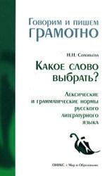 Какое слово выбрать, Соловьева Н.Н., 2008