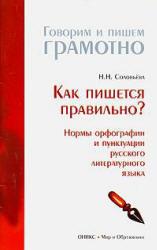 Как пишется правильно, Нормы орфографии и пунктуации русского литературного языка, Соловьева Н.Н., 2008