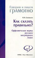 Как сказать правильно, Орфоэпические нормы русского литературного языка, Соловьева Н.Н., 2008