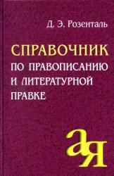 Справочник по правописанию и литературной правке, Розенталь Д.Э., 2012