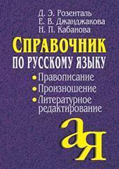 Справочник по правописанию, произношению, литературному редактированию - Розенталь Д.Э., Джанджакова Е.В., Кабанова Н.П.