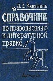 Справочник по правописанию и стилистике